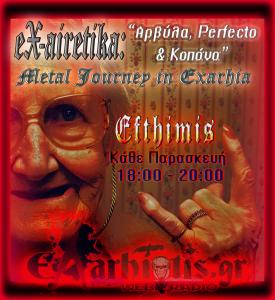1800-2000 eX-airetika-Αρβύλα,-Perfecto-και-Κοπάνα