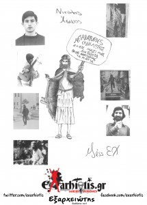 Miss EX_Βέρα Ράπτη-exarhiotis.Νικόλας Άσιμος