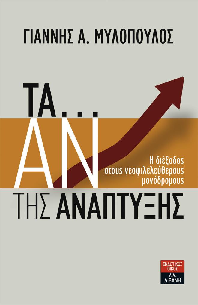 «Τα… Αν της Ανάπτυξης» Γιάννης Α. Μυλόπουλος