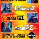 Ανταπόκριση: Μηλιώκας / Γιοκαρίνης / Παπαδόπουλος / Ζιώγαλας (21.10.2016 @ Kύτταρο)