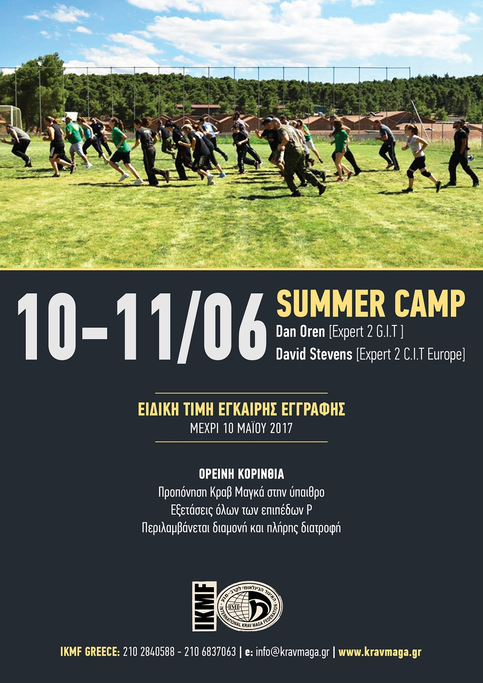 Krav Maga – Summer Camp 2017: 10 & 11/06 (Πρόγραμμα)