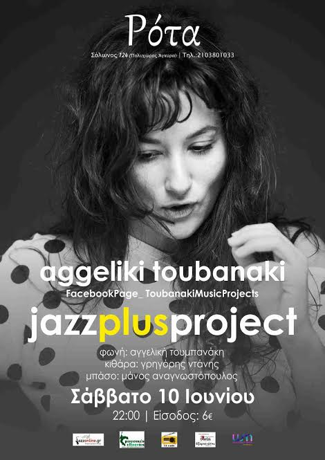 "10.06.2017 – Aggeliki Τoubanaki: ""Jazz plus"" project"